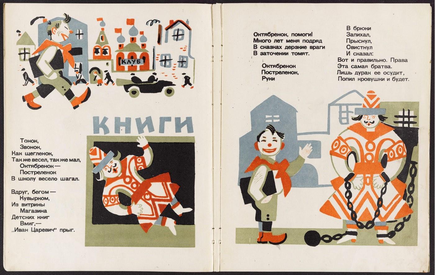 Soviet Childrens Books